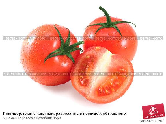Помидор: план с каплями; разрезанный помидор; обтравлено, фото № 138783, снято 2 декабря 2007 г. (c) Роман Коротаев / Фотобанк Лори