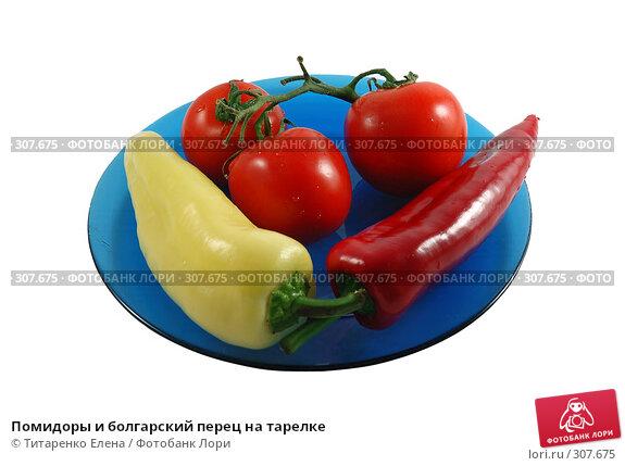 Помидоры и болгарский перец на тарелке, фото № 307675, снято 29 марта 2008 г. (c) Титаренко Елена / Фотобанк Лори