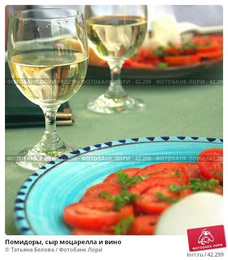 Помидоры, сыр моцарелла и вино, фото № 42299, снято 23 мая 2006 г. (c) Татьяна Белова / Фотобанк Лори