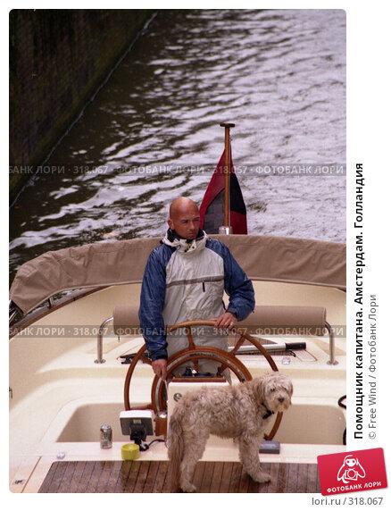 Помощник капитана. Амстердам. Голландия, эксклюзивное фото № 318067, снято 29 марта 2017 г. (c) Free Wind / Фотобанк Лори