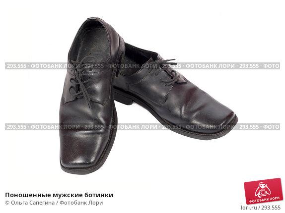 Поношенные мужские ботинки, фото № 293555, снято 17 апреля 2008 г. (c) Ольга Сапегина / Фотобанк Лори