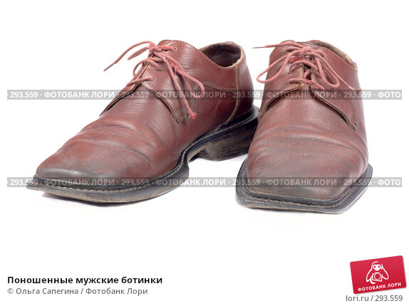Поношенные мужские ботинки, фото № 293559, снято 17 апреля 2008 г. (c) Ольга Сапегина / Фотобанк Лори