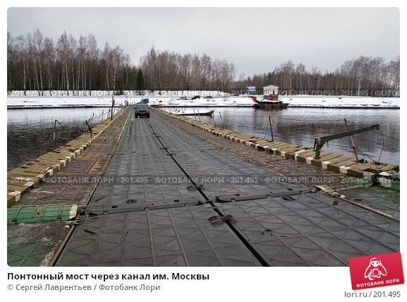 Купить «Понтонный мост через канал им. Москвы», фото № 201495, снято 9 февраля 2008 г. (c) Сергей Лаврентьев / Фотобанк Лори