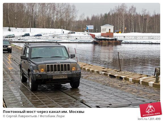 Понтонный мост через канал им. Москвы, фото № 201499, снято 9 февраля 2008 г. (c) Сергей Лаврентьев / Фотобанк Лори