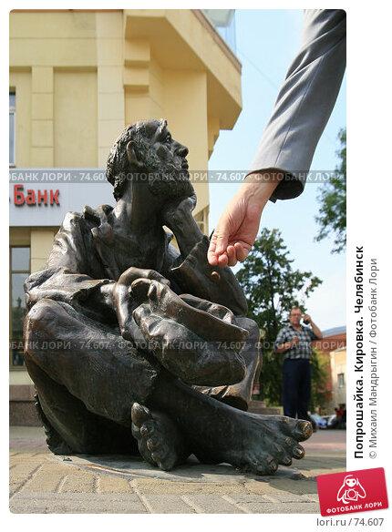 Купить «Попрошайка. Кировка. Челябинск», фото № 74607, снято 23 августа 2007 г. (c) Михаил Мандрыгин / Фотобанк Лори