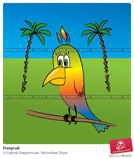 Купить «Попугай», иллюстрация № 46815 (c) Сергей Лаврентьев / Фотобанк Лори