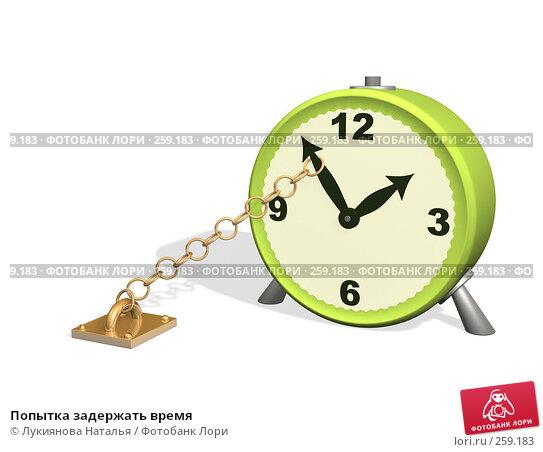 Попытка задержать время, иллюстрация № 259183 (c) Лукиянова Наталья / Фотобанк Лори