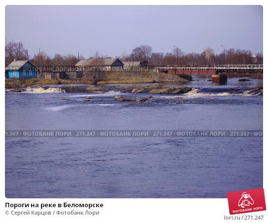 Пороги на реке в Беломорске, фото № 271247, снято 6 мая 2006 г. (c) Сергей Карцов / Фотобанк Лори