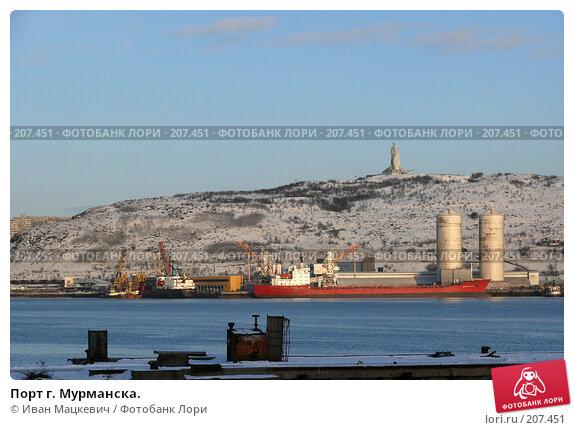 Порт г. Мурманска., эксклюзивное фото № 207451, снято 9 февраля 2008 г. (c) Иван Мацкевич / Фотобанк Лори