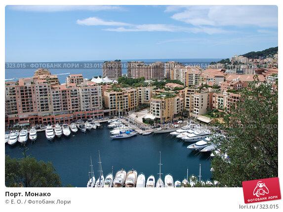 Порт. Монако, фото № 323015, снято 14 июня 2008 г. (c) Екатерина Овсянникова / Фотобанк Лори