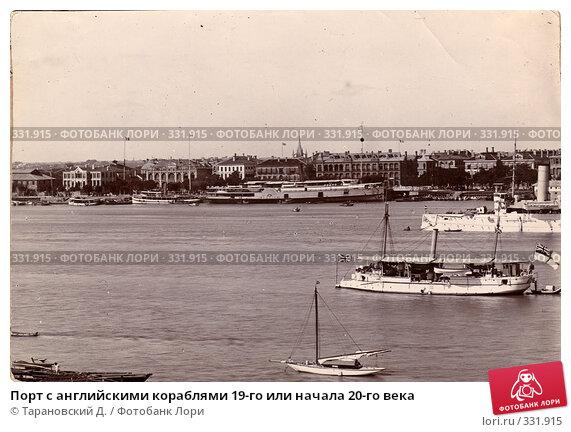 Порт с английскими кораблями 19-го или начала 20-го века, фото № 331915, снято 24 мая 2017 г. (c) Тарановский Д. / Фотобанк Лори