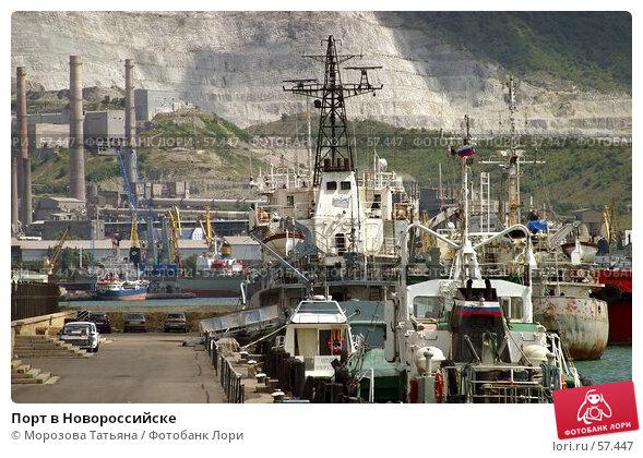 Купить «Порт в Новороссийске», фото № 57447, снято 21 апреля 2018 г. (c) Морозова Татьяна / Фотобанк Лори