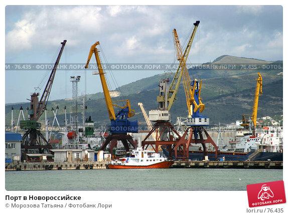 Порт в Новороссийске, фото № 76435, снято 14 августа 2004 г. (c) Морозова Татьяна / Фотобанк Лори