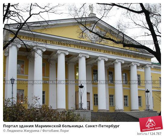 Купить «Портал здания Мариинской больницы. Санкт-Петербург», фото № 124787, снято 23 апреля 2018 г. (c) Людмила Жмурина / Фотобанк Лори
