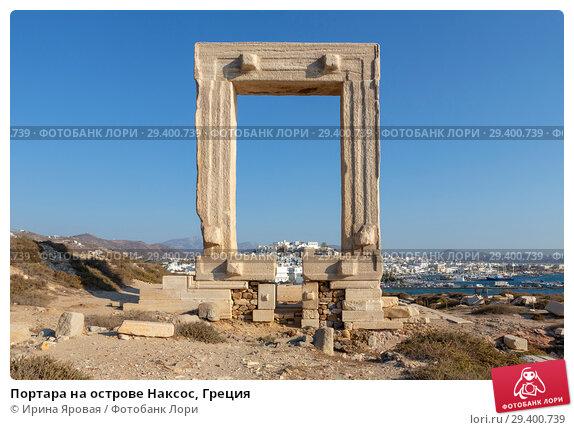 Купить «Портара на острове Наксос, Греция», фото № 29400739, снято 17 сентября 2018 г. (c) Ирина Яровая / Фотобанк Лори