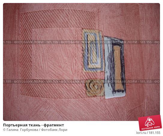 Купить «Портьерная ткань - фрагмент», фото № 181155, снято 26 июня 2006 г. (c) Галина  Горбунова / Фотобанк Лори