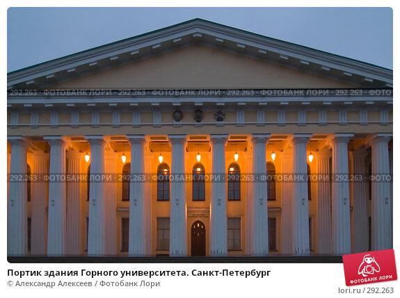 Портик здания Горного университета. Санкт-Петербург, эксклюзивное фото № 292263, снято 12 февраля 2008 г. (c) Александр Алексеев / Фотобанк Лори