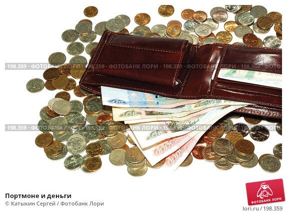 Купить «Портмоне и деньги», фото № 198359, снято 18 ноября 2007 г. (c) Катыкин Сергей / Фотобанк Лори