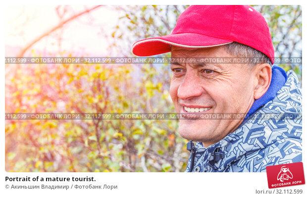 Купить «Portrait of a mature tourist.», фото № 32112599, снято 6 сентября 2017 г. (c) Акиньшин Владимир / Фотобанк Лори
