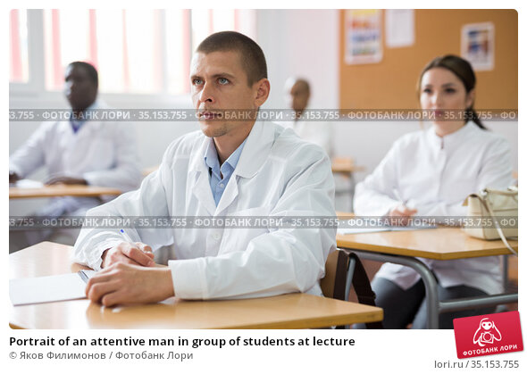 Portrait of an attentive man in group of students at lecture. Стоковое фото, фотограф Яков Филимонов / Фотобанк Лори