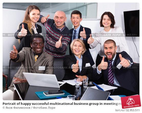 Portrait of happy successful multinational business group in meeting room. Стоковое фото, фотограф Яков Филимонов / Фотобанк Лори