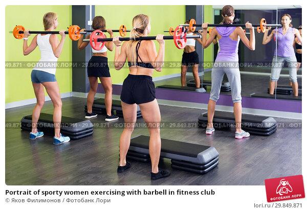 Купить «Portrait of sporty women exercising with barbell in fitness club», фото № 29849871, снято 26 июля 2017 г. (c) Яков Филимонов / Фотобанк Лори