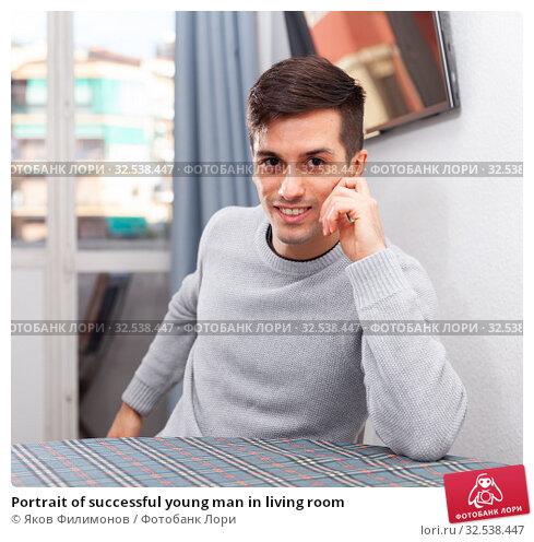 Купить «Portrait of successful young man in living room», фото № 32538447, снято 9 декабря 2019 г. (c) Яков Филимонов / Фотобанк Лори