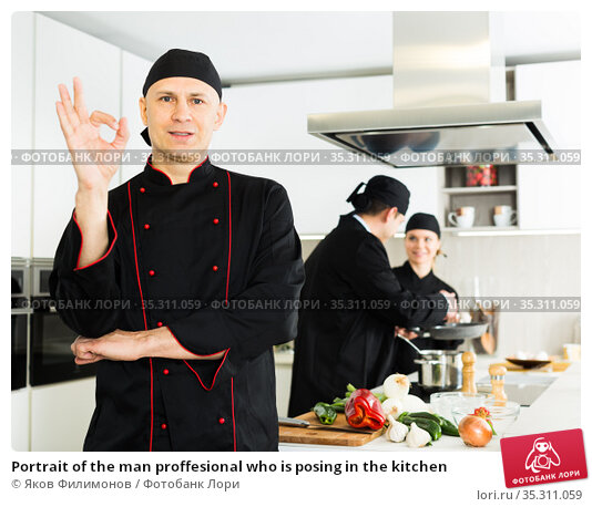 Portrait of the man proffesional who is posing in the kitchen. Стоковое фото, фотограф Яков Филимонов / Фотобанк Лори
