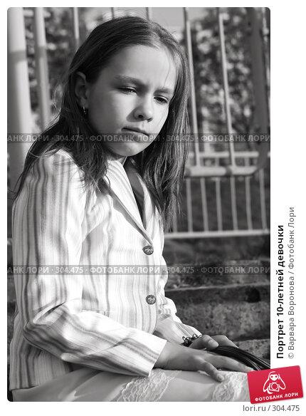 Портрет 10-летней девочки, фото № 304475, снято 5 мая 2008 г. (c) Варвара Воронова / Фотобанк Лори