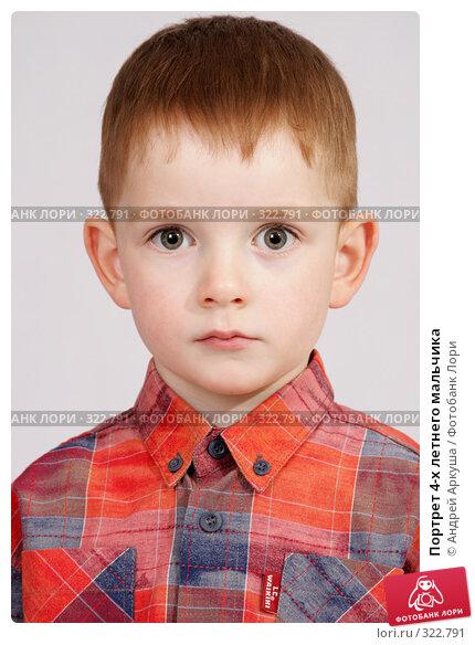 Портрет 4-х летнего мальчика, фото № 322791, снято 11 мая 2008 г. (c) Андрей Аркуша / Фотобанк Лори