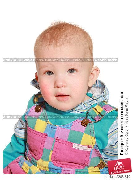 Портрет 9-месячного малыша, фото № 205319, снято 17 февраля 2008 г. (c) Круглов Олег / Фотобанк Лори