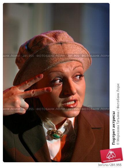 Портрет актрисы, фото № 281955, снято 28 января 2006 г. (c) Морозова Татьяна / Фотобанк Лори