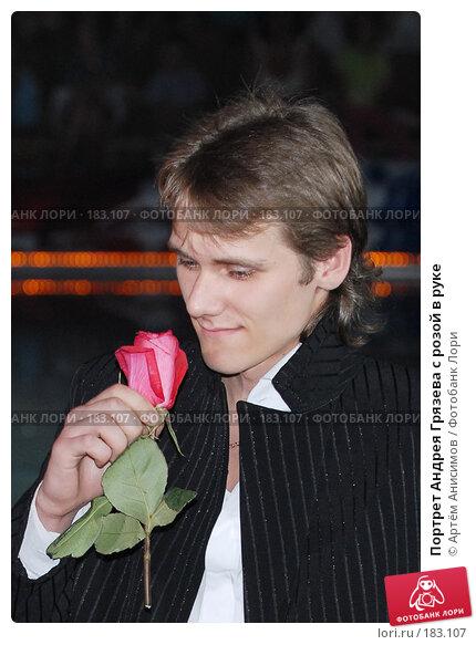 Портрет Андрея Грязева с розой в руке, фото № 183107, снято 29 мая 2007 г. (c) Артём Анисимов / Фотобанк Лори