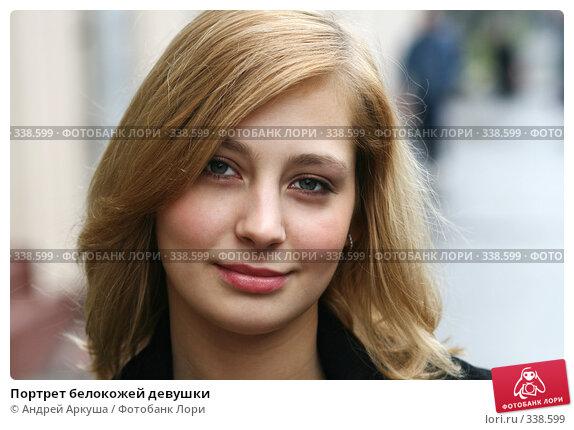 Портрет белокожей девушки, фото № 338599, снято 19 октября 2007 г. (c) Андрей Аркуша / Фотобанк Лори