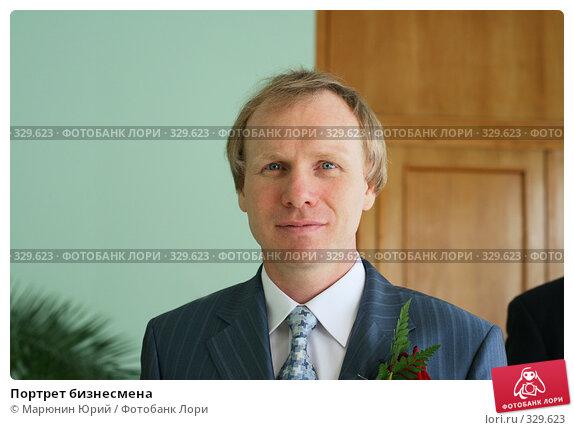 Портрет бизнесмена, фото № 329623, снято 15 марта 2008 г. (c) Марюнин Юрий / Фотобанк Лори
