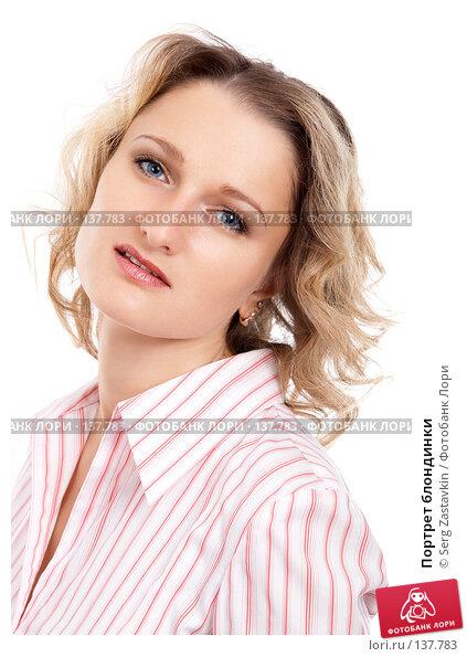 Портрет блондинки, фото № 137783, снято 18 апреля 2007 г. (c) Serg Zastavkin / Фотобанк Лори