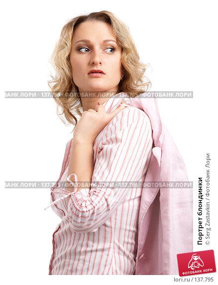 Портрет блондинки, фото № 137795, снято 18 апреля 2007 г. (c) Serg Zastavkin / Фотобанк Лори