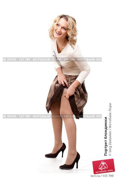 Портрет блондинки, фото № 137799, снято 18 апреля 2007 г. (c) Serg Zastavkin / Фотобанк Лори