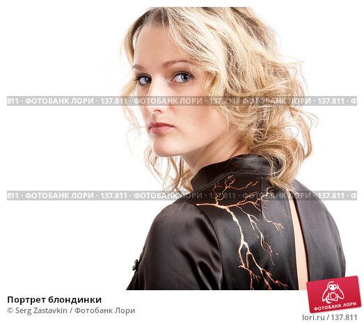 Портрет блондинки, фото № 137811, снято 18 апреля 2007 г. (c) Serg Zastavkin / Фотобанк Лори