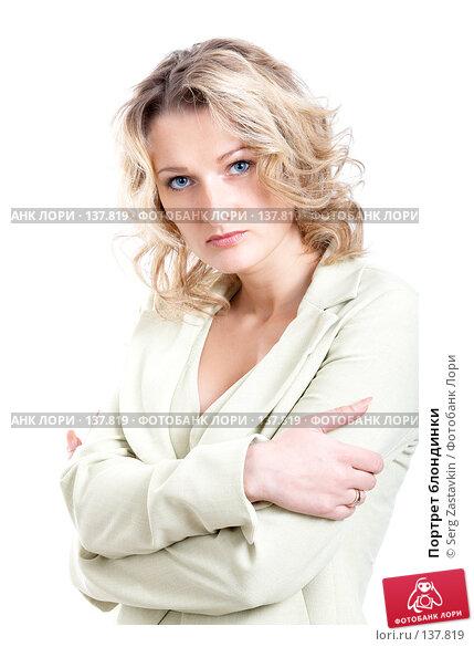 Портрет блондинки, фото № 137819, снято 18 апреля 2007 г. (c) Serg Zastavkin / Фотобанк Лори