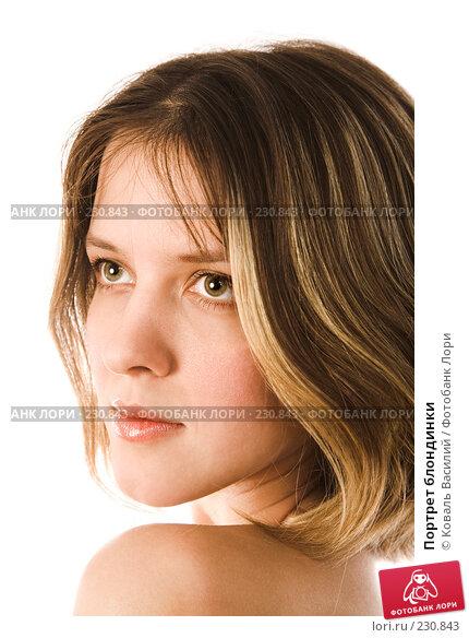 Портрет блондинки, фото № 230843, снято 21 декабря 2006 г. (c) Коваль Василий / Фотобанк Лори