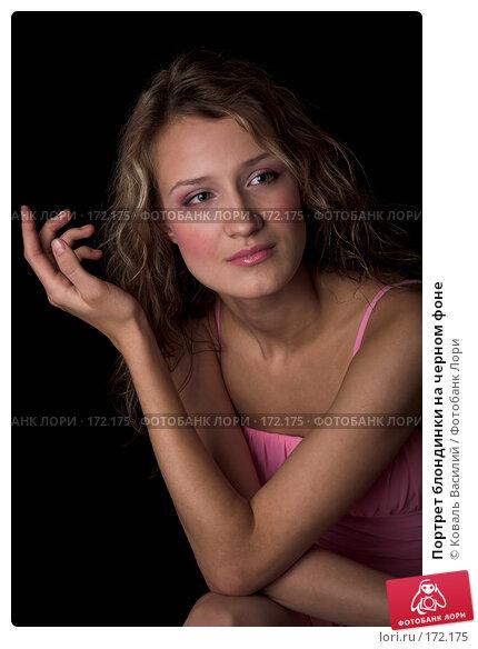Портрет блондинки на черном фоне, фото № 172175, снято 28 октября 2007 г. (c) Коваль Василий / Фотобанк Лори