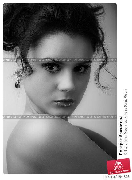Портрет брюнетки, фото № 194895, снято 8 декабря 2007 г. (c) Валентин Мосичев / Фотобанк Лори