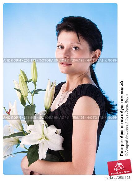 Портрет брюнетки с букетом лилий, фото № 256195, снято 5 августа 2007 г. (c) Андрей Андреев / Фотобанк Лори
