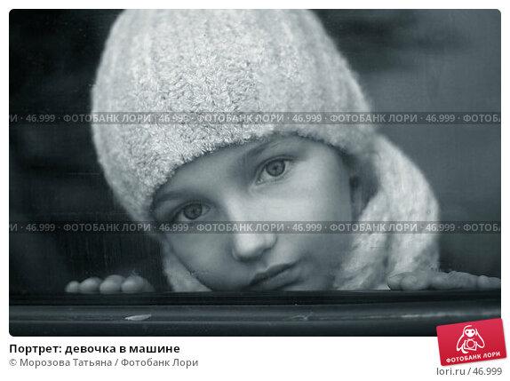 Портрет: девочка в машине, фото № 46999, снято 25 марта 2017 г. (c) Морозова Татьяна / Фотобанк Лори