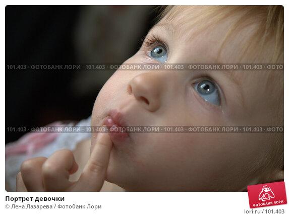 Портрет девочки, фото № 101403, снято 12 октября 2007 г. (c) Лена Лазарева / Фотобанк Лори