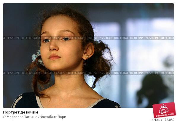 Портрет девочки, фото № 172039, снято 3 апреля 2006 г. (c) Морозова Татьяна / Фотобанк Лори