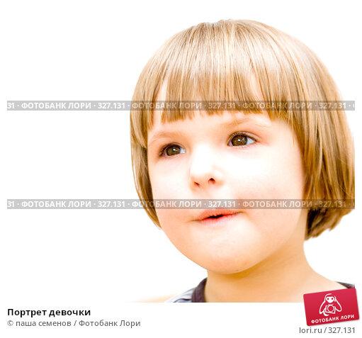 Портрет девочки, фото № 327131, снято 17 мая 2008 г. (c) паша семенов / Фотобанк Лори