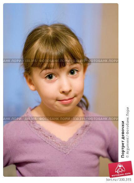 Купить «Портрет девочки», фото № 330315, снято 2 марта 2008 г. (c) Argument / Фотобанк Лори