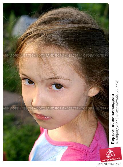 Купить «Портрет девочки-модели», фото № 162739, снято 29 июня 2007 г. (c) Хайрятдинов Ринат / Фотобанк Лори